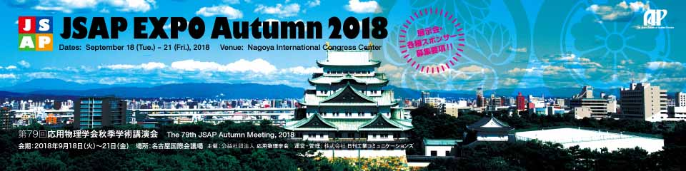 JSAP EXPO Autumn 2018